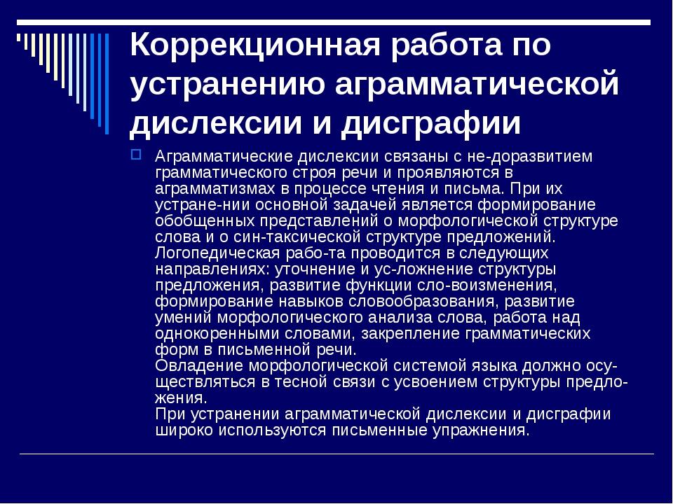 Коррекционная работа по устранению аграмматической дислексии и дисграфии Агра...