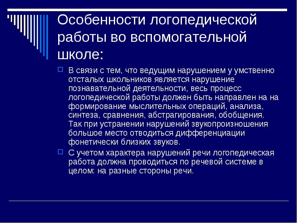 Особенности логопедической работы во вспомогательной школе: В связи с тем, чт...