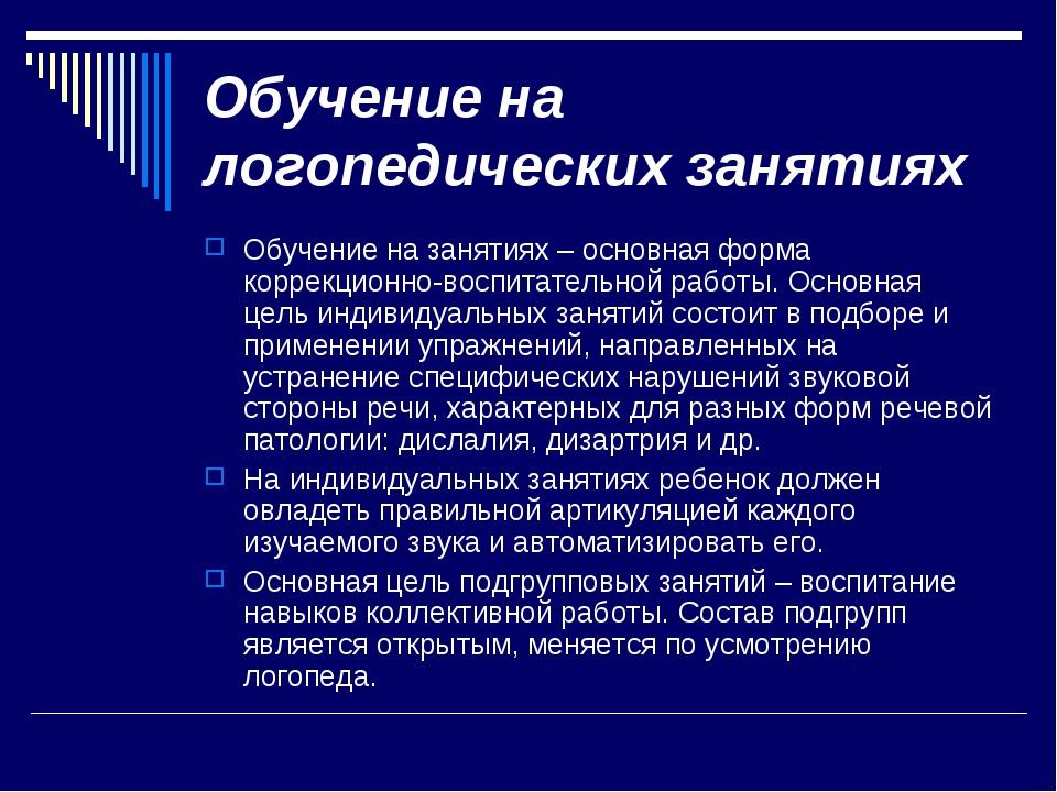 Обучение на логопедических занятиях Обучение на занятиях – основная форма кор...