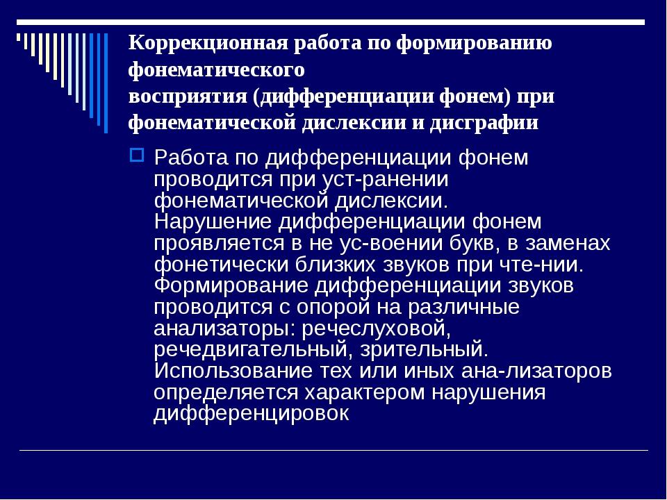 Коррекционная работа по формированию фонематического восприятия (дифференциац...