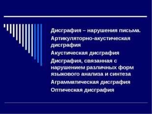 Дисграфия – нарушения письма. Артикуляторно-акустическая дисграфия Акустическ