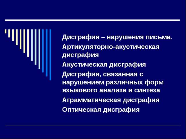 Дисграфия – нарушения письма. Артикуляторно-акустическая дисграфия Акустическ...