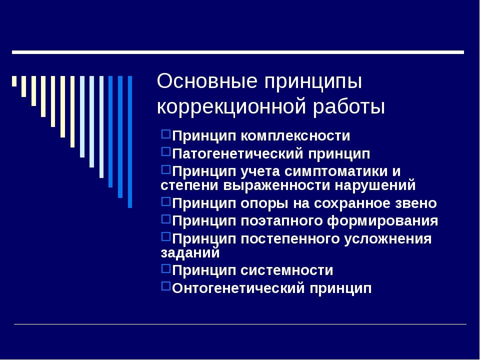 Основные принципы коррекционной работы Принцип комплексности Патогенетический...