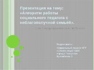 Презентация на тему: «Алгоритм работы социального педагога с неблагополучной
