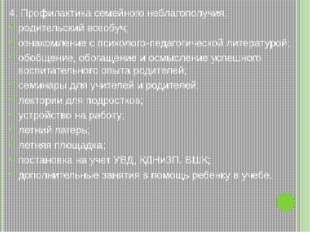 4. Профилактика семейного неблагополучия. родительский всеобуч; ознакомление