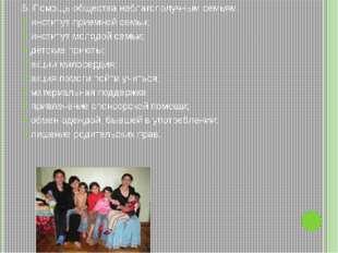 5. Помощь общества неблагополучным семьям. институт приемной семьи; институт