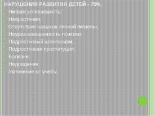 НАРУШЕНИЯ РАЗВИТИЯ ДЕТЕЙ - 70%. Низкая успеваемость; Неврастения; Отсутствие