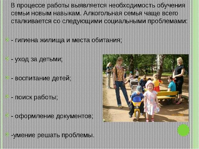 В процессе работы выявляется необходимость обучения семьи новым навыкам. Алк...