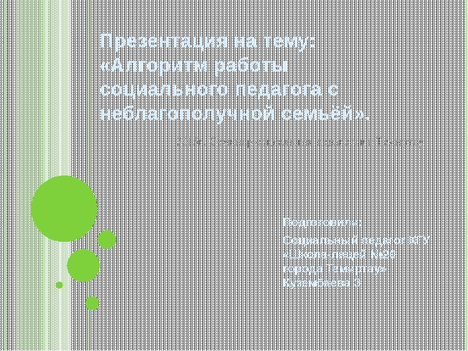 Презентация на тему: «Алгоритм работы социального педагога с неблагополучной...