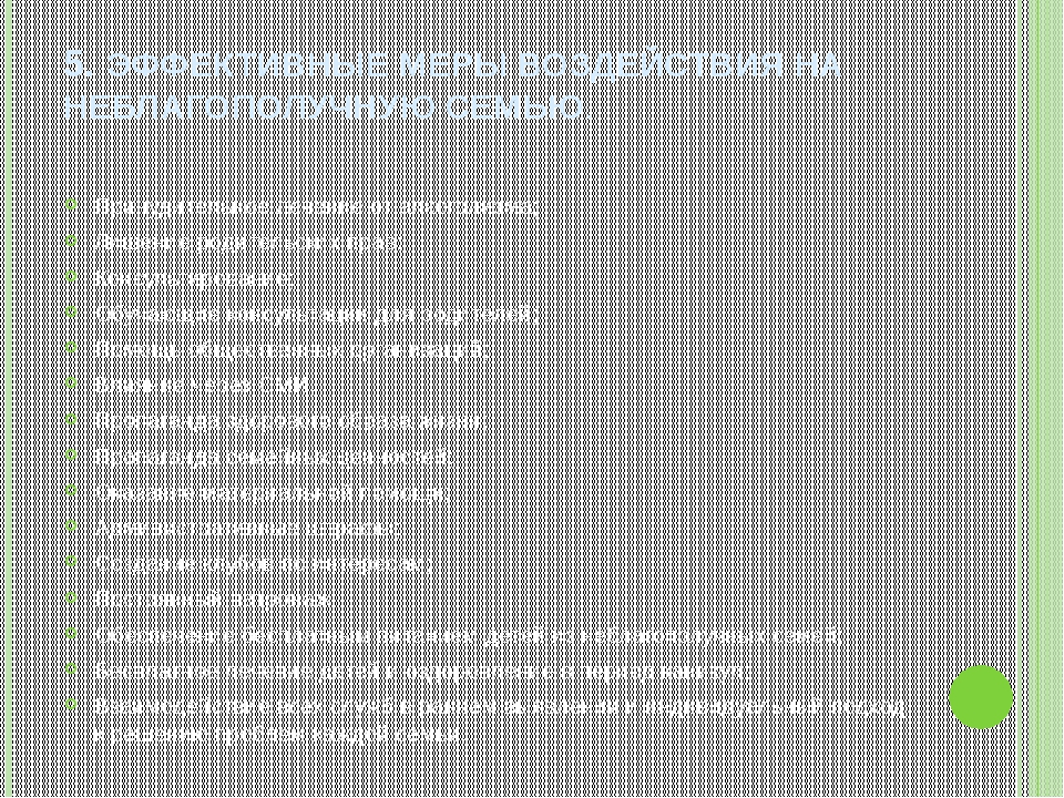 5. ЭФФЕКТИВНЫЕ МЕРЫ ВОЗДЕЙСТВИЯ НА НЕБЛАГОПОЛУЧНУЮ СЕМЬЮ. Принудительное лече...