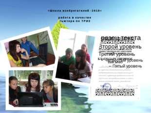«Школа изобретателей -2010» работа в качестве тьютора по ТРИЗ