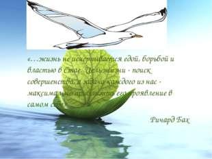 «…жизнь не исчерпывается едой, борьбой и властью в Стае. Цель жизни - поиск
