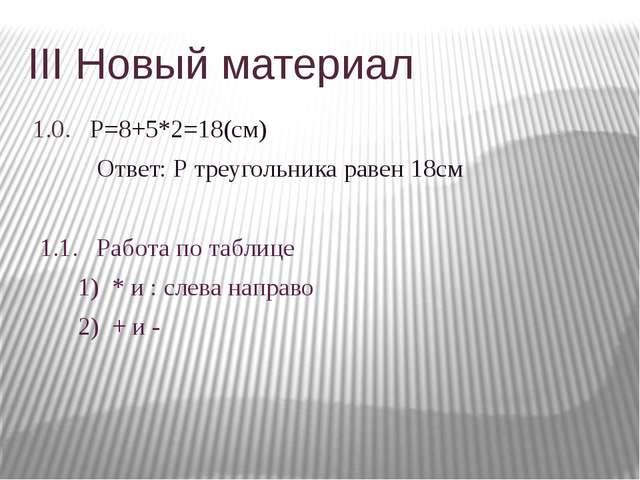III Новый материал 1.0. Р=8+5*2=18(см) Ответ: Р треугольника равен 18см 1.1....