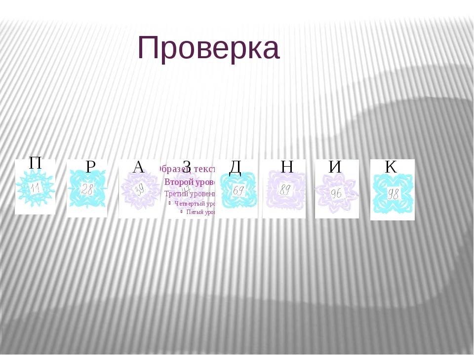 Проверка П Р А З Д Н И К