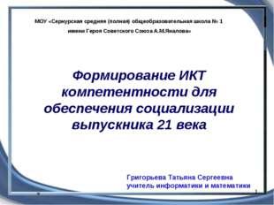 * Формирование ИКТ компетентности для обеспечения социализации выпускника 21