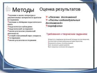 Методы Оценка результатов изучение и анализ литературы и документальных матер