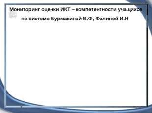 Мониторинг оценки ИКТ – компетентности учащихся по системе Бурмакиной В.Ф, Фа