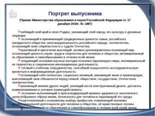 Портрет выпускника (Приказ Министерства образования и науки Российской Федера