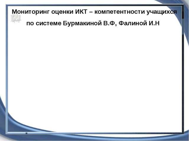 Мониторинг оценки ИКТ – компетентности учащихся по системе Бурмакиной В.Ф, Фа...