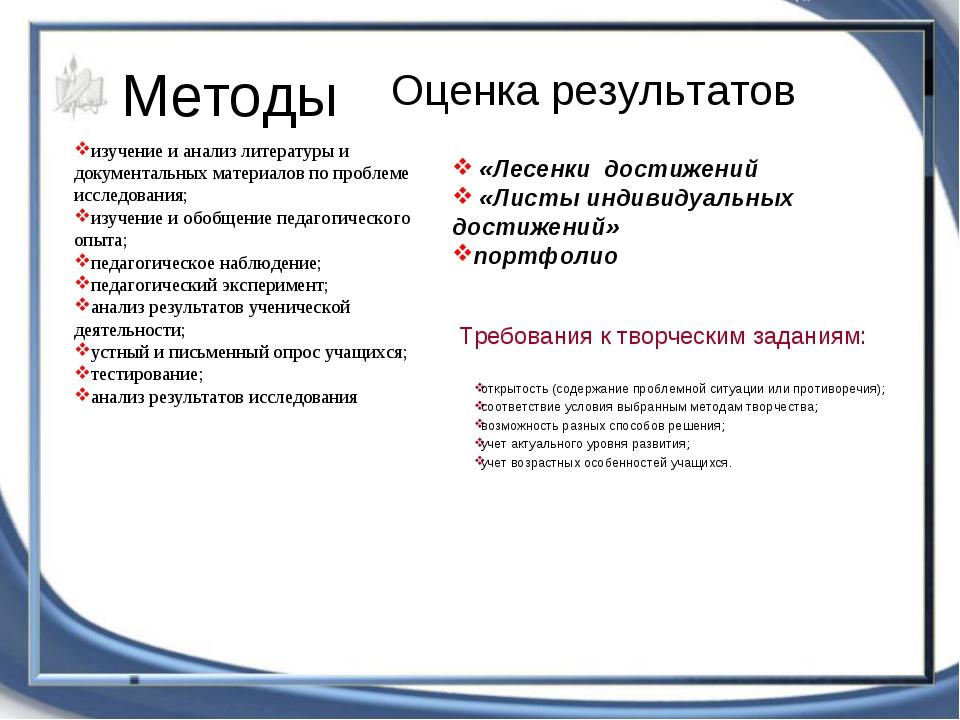 Методы Оценка результатов изучение и анализ литературы и документальных матер...