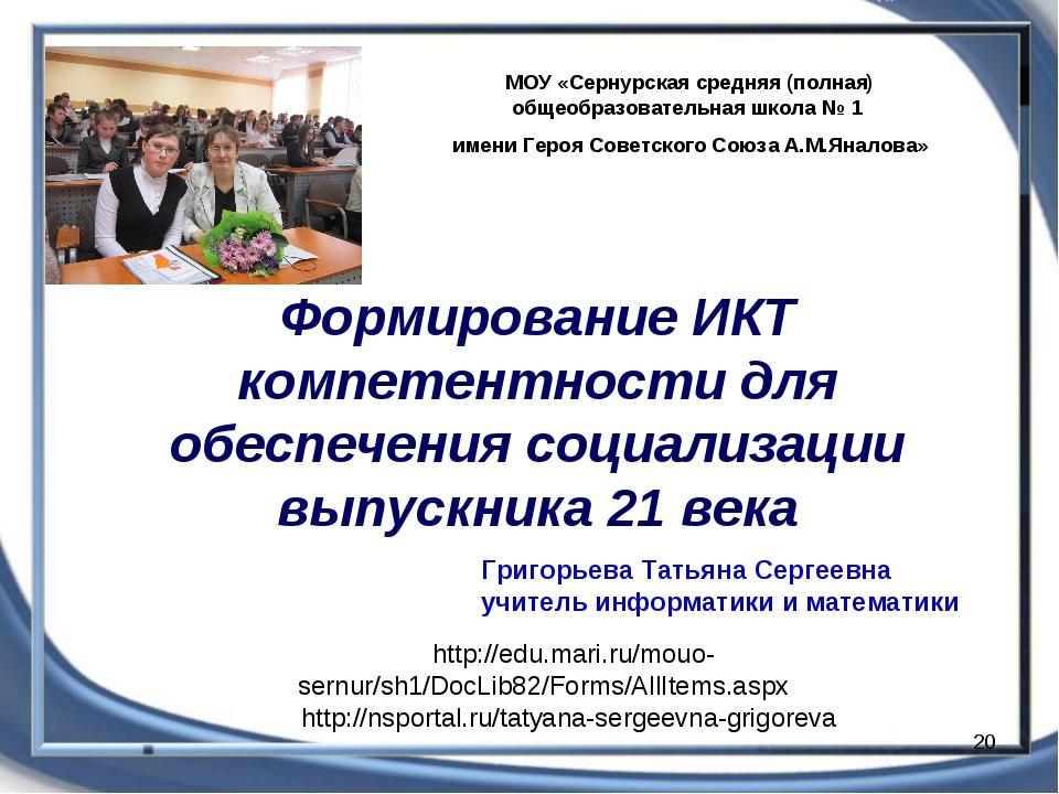 * Формирование ИКТ компетентности для обеспечения социализации выпускника 21...