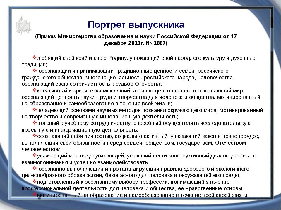 Портрет выпускника (Приказ Министерства образования и науки Российской Федера...