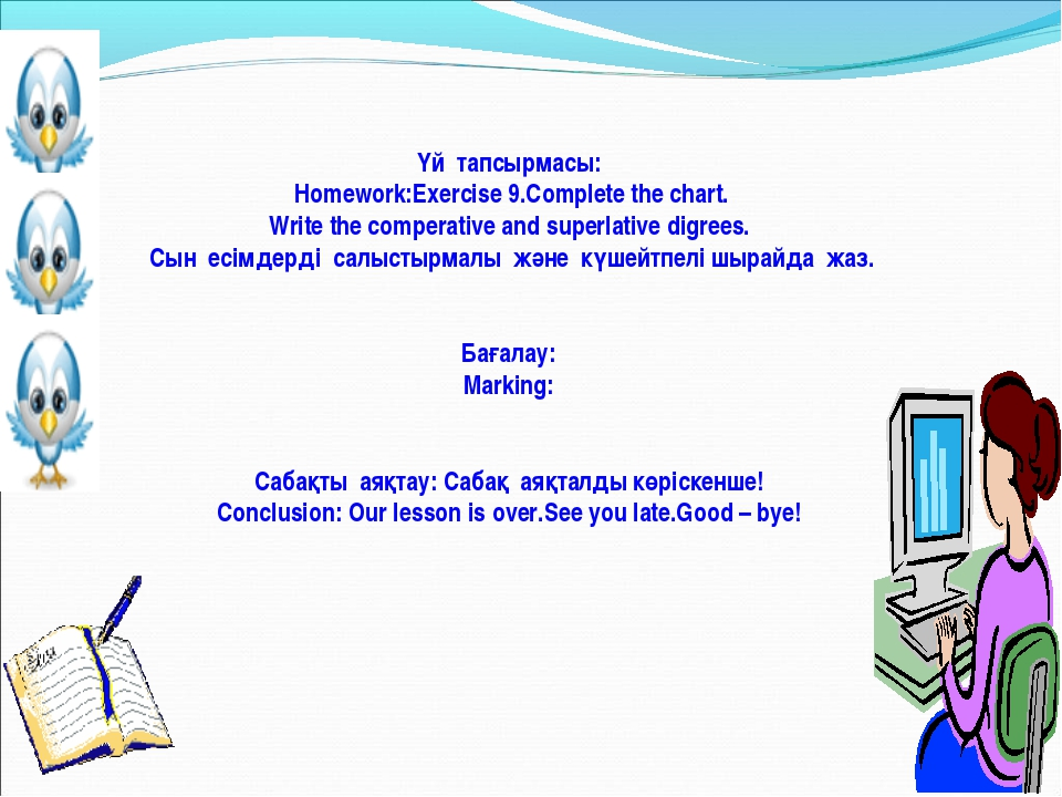 Үй тапсырмасы: Homework:Exercise 9.Complete the chart. Write the comperative...