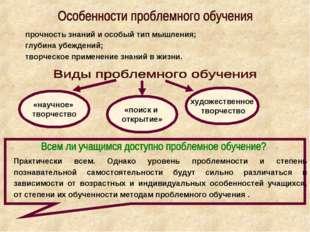 ۷ прочность знаний и особый тип мышления; ۷ глубина убеждений; ۷ творческое п