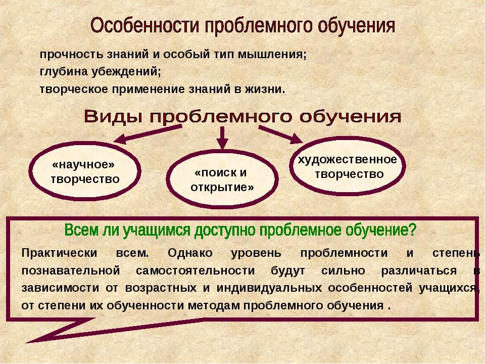 ۷ прочность знаний и особый тип мышления; ۷ глубина убеждений; ۷ творческое п...