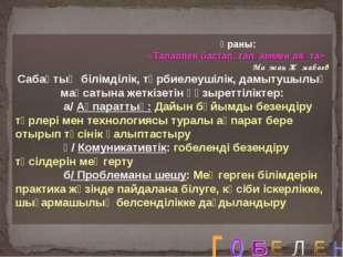 Ұраны: «Талаппен бастап, талғаммен аяқта» Мағжан Жұмабаев Сабақтың білімділі