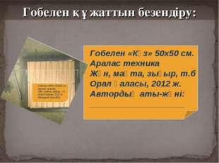 Гобелен «Күз» 50х50 см. Аралас техника Жүн, мақта, зығыр, т.б Орал қаласы, 20