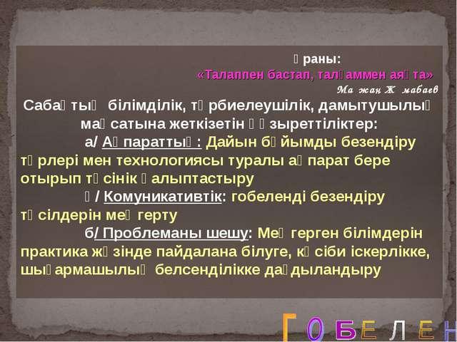 Ұраны: «Талаппен бастап, талғаммен аяқта» Мағжан Жұмабаев Сабақтың білімділі...