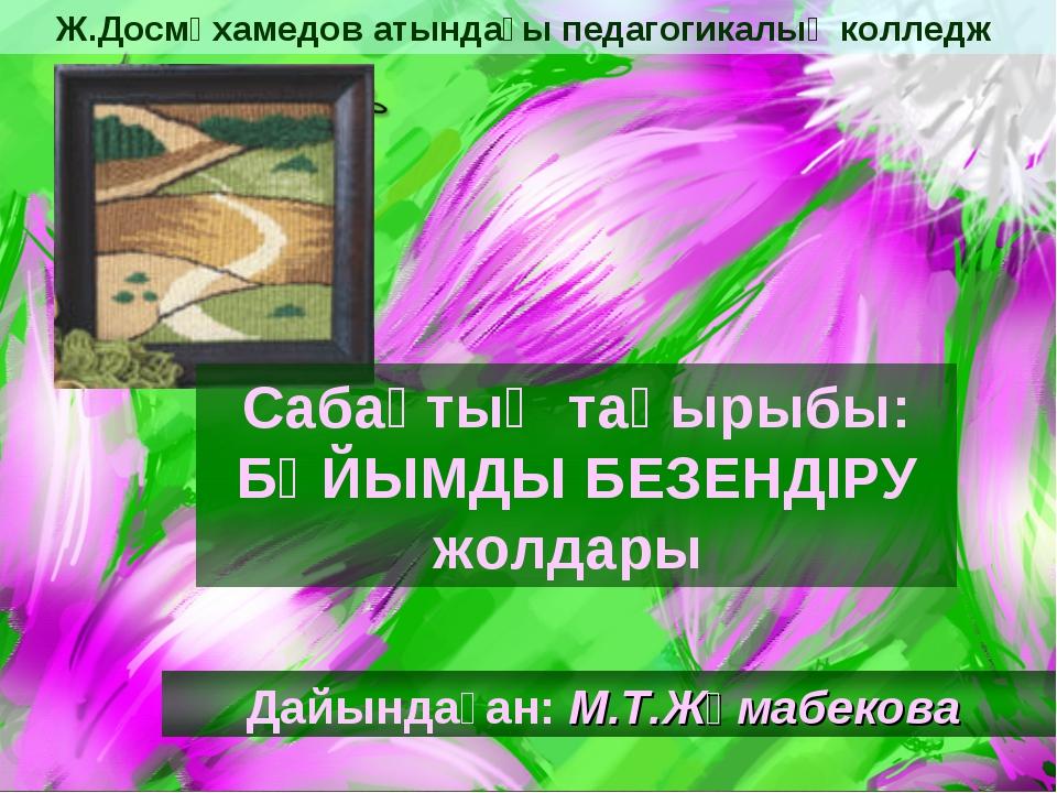 Ж.Досмұхамедов атындағы педагогикалық колледж