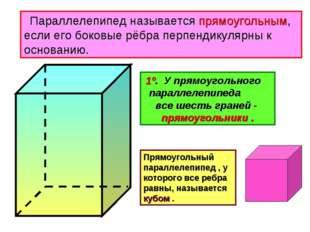 Параллелепипед называется прямоугольным, если его боковые рёбра перпендикуля