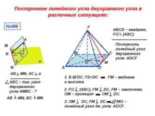 Построение линейного угла двугранного угла в различных ситуациях: №166 М N A
