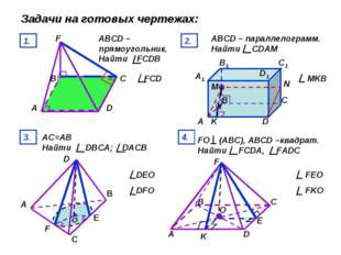 Задачи на готовых чертежах: 1. А В С D ABCD – прямоугольник. Найти FCDB F FCD
