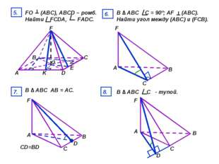 5. FO (ABC), ABCD – ромб. Найти FCDA, FADC. E K A B C D F O 6. В ∆ АВС С = 90