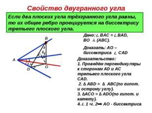 Свойство двугранного угла Если два плоских угла трёхгранного угла равны, то и