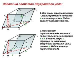 Задачи на свойство двугранного угла: А В С D A1 B1 C1 D1 1. Все грани паралле