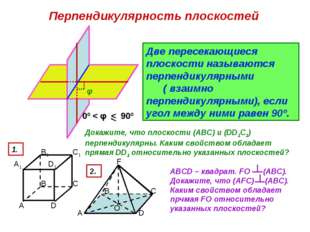 Перпендикулярность плоскостей φ Две пересекающиеся плоскости называются перпе