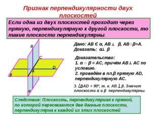 Признак перпендикулярности двух плоскостей Если одна из двух плоскостей прохо