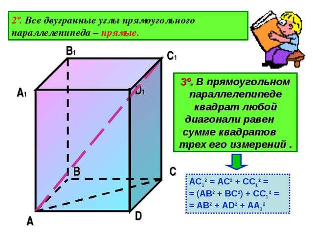 A B C D A1 B1 C1 D1 3º. В прямоугольном параллелепипеде квадрат любой диагона...