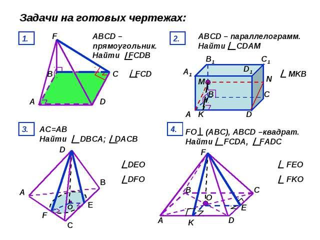 Задачи на готовых чертежах: 1. А В С D ABCD – прямоугольник. Найти FCDB F FCD...