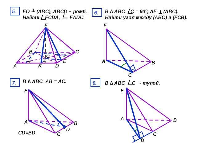 5. FO (ABC), ABCD – ромб. Найти FCDA, FADC. E K A B C D F O 6. В ∆ АВС С = 90...