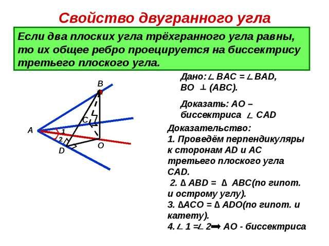 Свойство двугранного угла Если два плоских угла трёхгранного угла равны, то и...