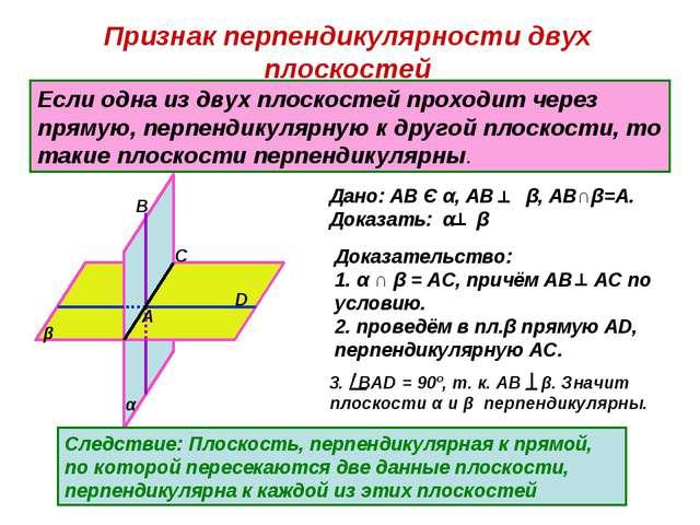Признак перпендикулярности двух плоскостей Если одна из двух плоскостей прохо...