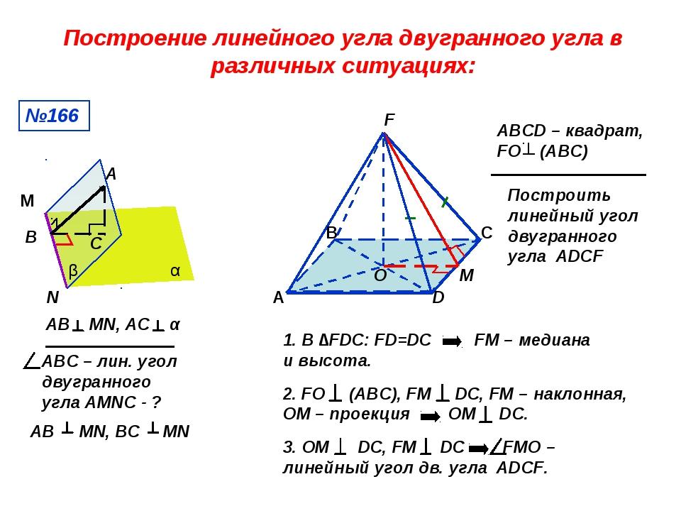 Построение линейного угла двугранного угла в различных ситуациях: №166 М N A...