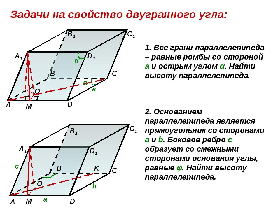 Задачи на свойство двугранного угла: А В С D A1 B1 C1 D1 1. Все грани паралле...