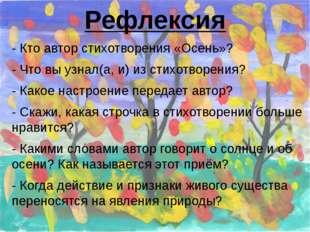 Рефлексия - Кто автор стихотворения «Осень»? - Что вы узнал(а, и) из стихотво