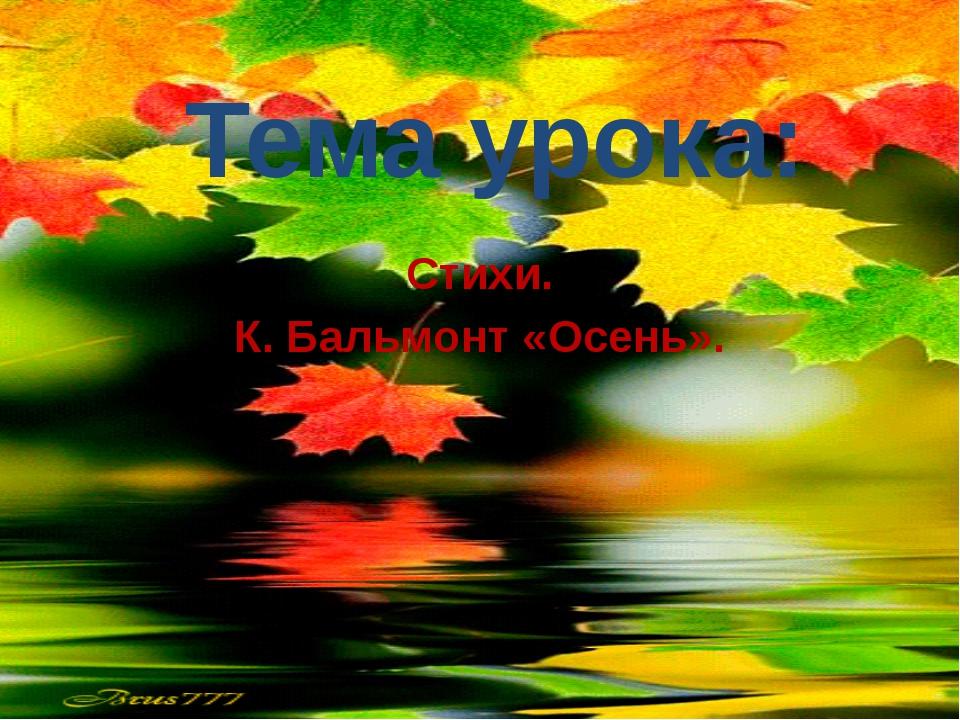 Тема урока: Стихи. К. Бальмонт «Осень».